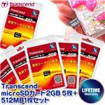 Transcend microSDカード2GB 5枚+512MB1枚セット