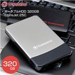 Transcend ポータブルHDD 320GB StoreJet 25C