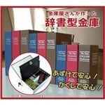 【金庫屋さんが作った『辞書型金庫』 赤】 本棚にある秘密。まさか…辞書が隠し金庫だったなんて!