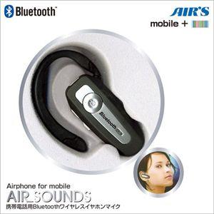 携帯電話用 Bluetooth対応ワイヤレスイヤホンマイク