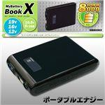 ポータブルエナジー MyBattery Book X(マイバッテリー・ブック・エックス)