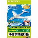 エレコム 手作り紙飛行機 EDT-WWINGS3