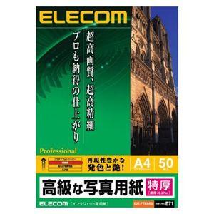 エレコム 高級な写真用紙(特厚・A4版) EJK-PTNA450 - 拡大画像