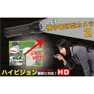LED懐中電灯型カメラ2 - 拡大画像