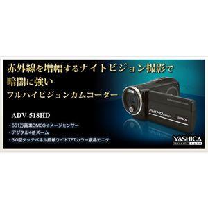 YASHICA ナイトビジョン搭載 フルハイビジョンカムコーダー ADV-518HD - 拡大画像