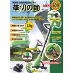 家庭用急速充電式トリマー(草刈機)草刈の助