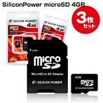 SiliconPower microSD 4GB 3枚セット