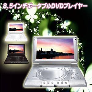 8.5インチポータブルDVDプレイヤー DS-PP85EC101 パールホワイト画像3