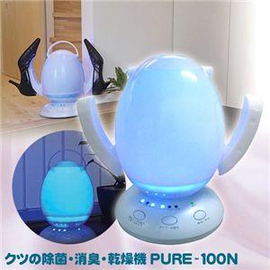 クツの除菌・消臭・乾燥機 PURE-100N 画像1