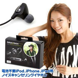 電池不要  iPod.iPhone.iPad用ノイズキャンセリングイヤホン 画像1