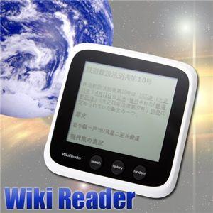 WikiReader(ウィキリーダー) - 拡大画像