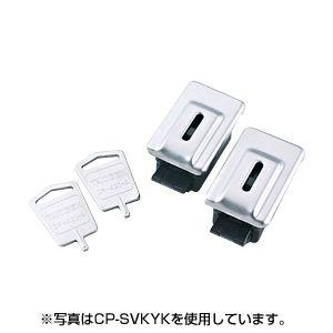 サンワサプライ キーファスナー CP-SVKY6K h01