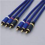 ELECOM(エレコム) ビデオケーブル DH-YWR10 ピンプラグ×3-ピンプラグ×3 1.0m 【2セット】
