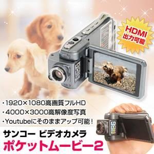 サンコー ビデオカメラ ポケットムービー2 POMOHD64 - 拡大画像