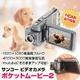 サンコー ビデオカメラ ポケットムービー2 POMOHD64 - 縮小画像1