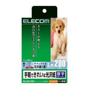 エレコム 手軽できれいな光沢紙 EJK-GAYL200 - 拡大画像
