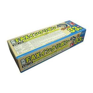 ミヨシ 汎用FAXインクリボン FXC33A-3 h01