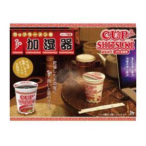 日本トラストテクノロジー 超音波式 USB加湿器 カップ湿器 CUPUSBR - 拡大画像