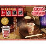 日本トラストテクノロジー 超音波式 USB加湿器 カップ湿器 CUPUSBR