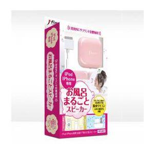 お風呂まるごとスピーカー|iPod/iPhone専用