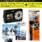 アッシーセットモデル 被写体を確認しながら撮影できるSecond Display装備!Easypix V515 Duo 500万画素デジタルカメラ(ブラック)+自分録りの決定版XSHOTセット V515-BLK PXS-036