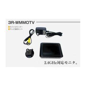 スリー・アールシステム 3R 2.4GHzワイヤレス顕微鏡 専用液晶TVケーブルセット 3R-WMMOTV - 拡大画像