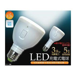 その他 マジックバルブ★LED充電式電球 口金E26 3.8W(30W電球相当) led061 - 拡大画像