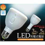 その他 マジックバルブ★LED充電式電球 口金E26 3.8W(30W電球相当) led061