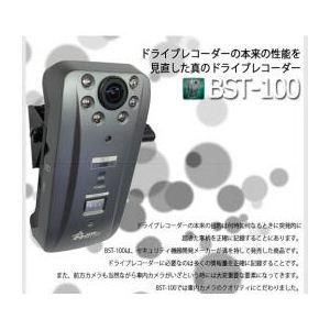 ベセトジャパン ドライブレコーダー BST-100 - 拡大画像