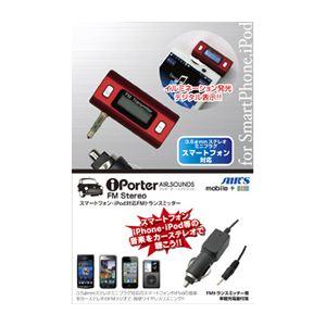 エアーズジャパン スマートフォン対応FMトランスミッター HA-FT35RD - 拡大画像