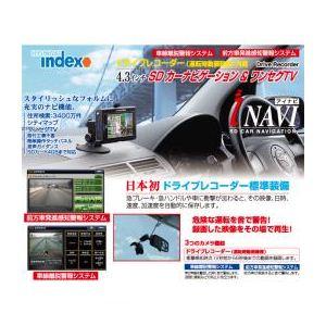 HYUNDAI(ヒュンダイ) 4.3インチSDカーナビゲーション(ドライブレコーダー&ワンセグTV) HCN-43 - 拡大画像