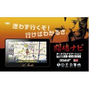 2010年最新版 アントニオ猪木の声でルート案内! 闘魂ナビ 5インチ RM-NV510INK 【microSDHCカード 8GB 付き】 - 拡大画像