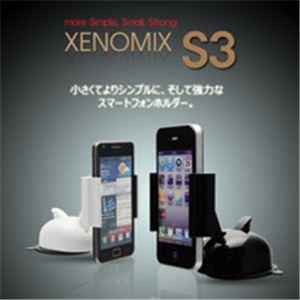 ベセトジャパン スマートフォン用 ダッシュボードホルダー XESOMIX S3(ブラック) SHG-S2000BK - 拡大画像