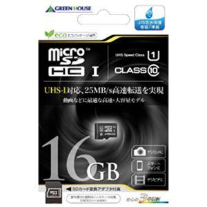 グリーンハウス GREENHOUSE UHS-対応高速microSDHCカード 16GB GH-SDMRHC16GU