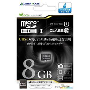 グリーンハウス GREENHOUSE UHS-対応高速microSDHCカード 8GB GH-SDMRHC8GU