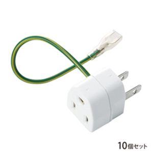 サンワサプライ 3P→2P変換アダプタ10個セット絶縁カバー付き TAP-AD1NB h01