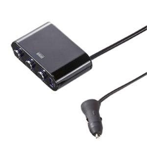サンワサプライ USB付き3連ソケット(シガーライターソケット用) CAR-CHR60CU - 拡大画像