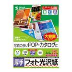 サンワサプライ カラーレーザー用フォト光沢紙・厚手 LBP-KAGNA4-250