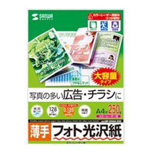 サンワサプライ カラーレーザー用フォト光沢紙・薄手 LBP-KNA4-250