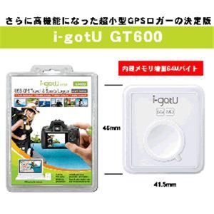 超小型GPSロガー i-gotU GT-600