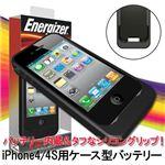 Energizer(エナジャイザー) iPhone4ケース型バッテリー AP1201