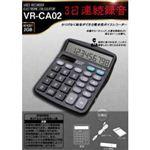 ベセトジャパン電卓型ボイスレコーダー VR-CA02