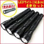 アッシー LEDライト(14.8cm) ブラック×4本セット+おまけLEDライト(9.3cm)×1本 LEDライト4+1