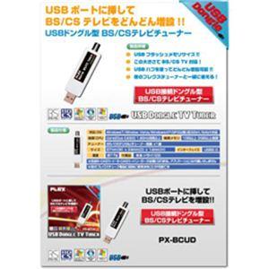 PLEX BS/CSデジタル放送対応USB接続ドングル型チューナー PX-BCUD h02
