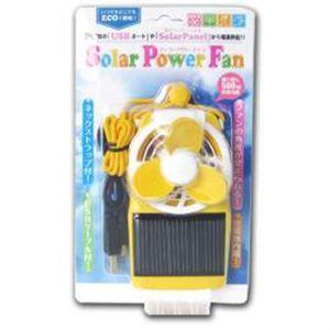 ノーブランド 携帯できる扇風機!ソーラーパワーファン イエロー SPF074 - 拡大画像