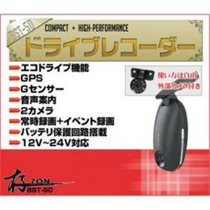 ベセトジャパン ドライブレコーダー BST-50 - 拡大画像