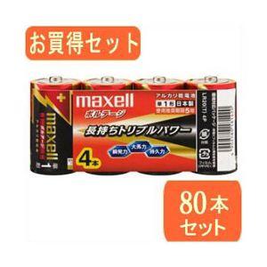 maxell maxell(マクセル)アルカリ乾電池ボルテージ 単1形4本シュリンクパック LR20(T) 4Px20パック LR20(T) 4PX20