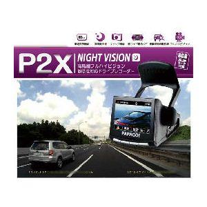 ベセトジャパン PAPAGO 1080P対応 ドライブレコーダー P2X - 拡大画像