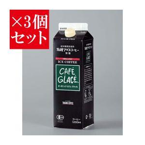【お得3個セット】麻布タカノ ≪有機JAS認定商品≫オーガニック カフェグラッセ 無糖×3個セット - 拡大画像