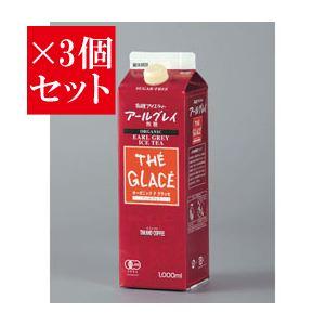 【お得3個セット】麻布タカノ ≪有機JAS認定商品≫オーガニックテグラッセ アールグレイ×3個セット